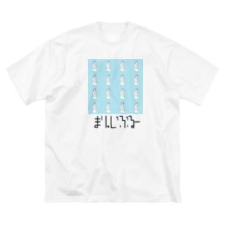 HMCのまりっじぶるー Big silhouette T-shirts
