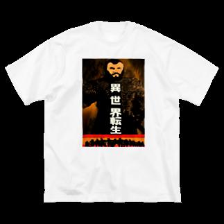 Danke Shoot Coffeeの異世界転生 Big silhouette T-shirts