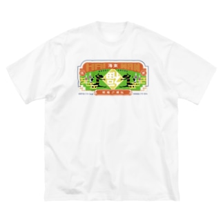 ちゃいなんハイナン - カラフルver- Big silhouette T-shirts