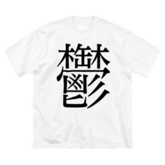 鬱 ゲシュタルト崩壊 NAMACOLOVE Big silhouette T-shirts