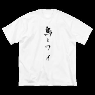 ダイナマイト87ねこ大商会の鳥とワイ Big silhouette T-shirts