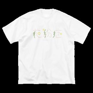 takaの花粉症 Big silhouette T-shirts