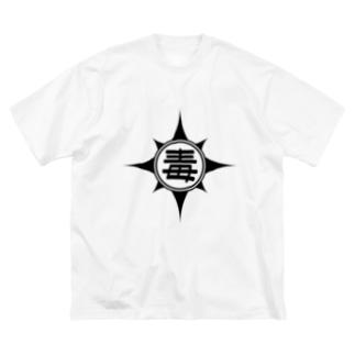 毒マーク Big silhouette T-shirts