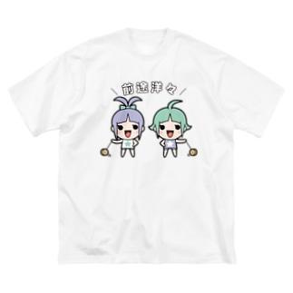 前途洋々プロジェクト Big silhouette T-shirts