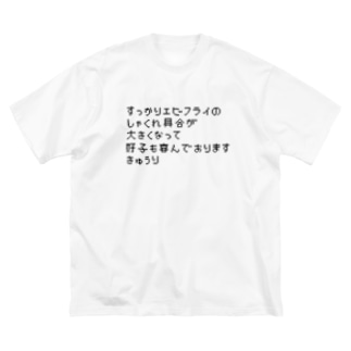 すし大好き Big silhouette T-shirts