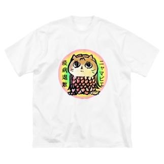 ニャマビエ~疫病退散~ Big silhouette T-shirts