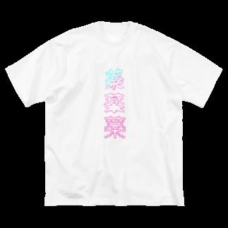 金秋の薬薬薬 Big silhouette T-shirts