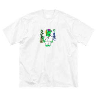 そのうちうける超E人世聞 Big silhouette T-shirts