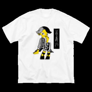 飽和の宇宙3条約 Big silhouette T-shirts