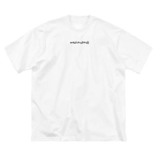 ガンバりたい スモールロゴ Big silhouette T-shirts