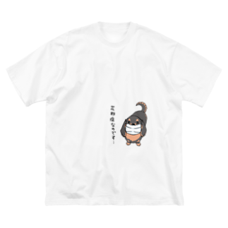 真希ナルセ(マキナル)の花粉症なのです(ブラタン) Big silhouette T-shirts