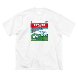 すこやか牛乳~牛乳を飲モウ~ Big silhouette T-shirts