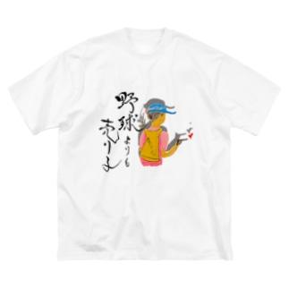 【限定15個】野球よりも売り子 Big silhouette T-shirts