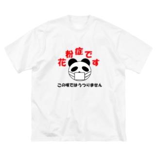 花粉症です Big silhouette T-shirts