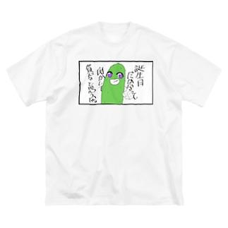 Hayateの作品「胡瓜と誕生日プレゼント」 Big silhouette T-shirts