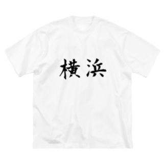 横浜 毛筆風 Big silhouette T-shirts