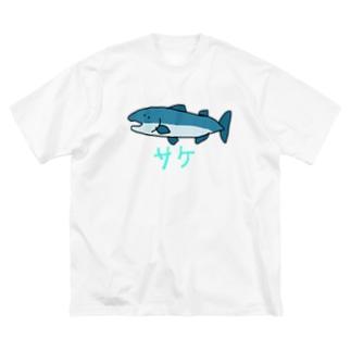 命の恩人・サケ Big silhouette T-shirts