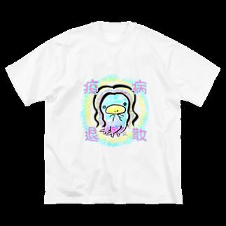 ⋆*⋆ஜ* ćӈїї⋆ฺ ஜ 。*のあまびえさま Big silhouette T-shirts