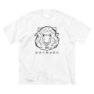 hitsujisan(店名入り) Big silhouette T-shirts