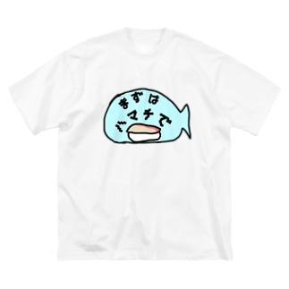 まずはハマチで Big silhouette T-shirts