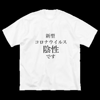ツンデレボーイズの新型コロナウイルス陰性 Big silhouette T-shirts