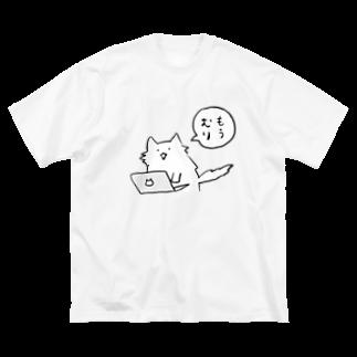 しろモフ屋のもうむり!ニャンコ Big silhouette T-shirts