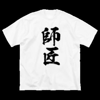 風天工房の師匠(黒) Big silhouette T-shirts