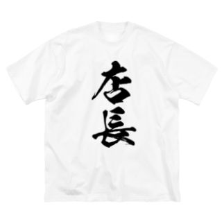 風天工房の店長(黒) Big silhouette T-shirts
