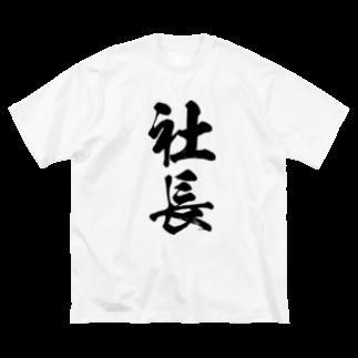 風天工房の社長(黒) Big silhouette T-shirts