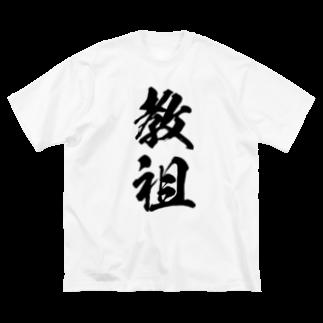 風天工房の教祖(黒) Big silhouette T-shirts