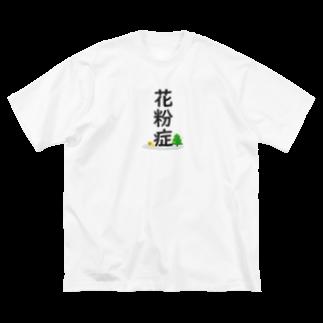 つきしょっぷの花粉症 Big silhouette T-shirts