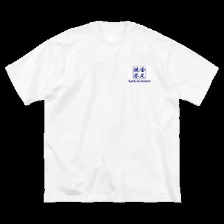 アメリカンベースの金欠 貧乏 Big silhouette T-shirts