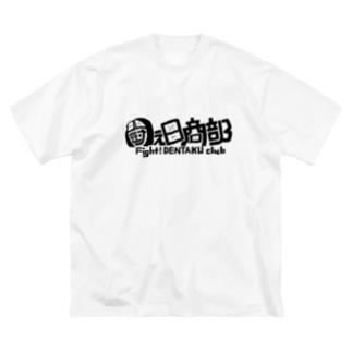闘え日商部 ロゴ Big silhouette T-shirts