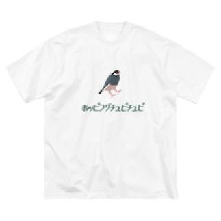 跳ねる桜文鳥ホッピングチュピチュピ Big silhouette T-shirts
