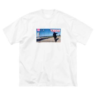 家でプレイステーションしてろ! Big silhouette T-shirts
