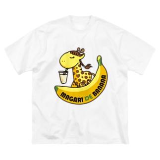 まがりDEバナナ Big silhouette T-shirts