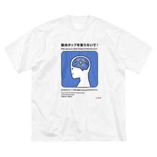 脳のチップを取らないで! Big silhouette T-shirts