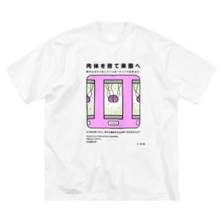 肉体を捨て楽園へ Big silhouette T-shirts