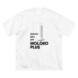 コロバ・ミルクバーのモロコ・プラス(ミルク・プラス)  Big silhouette T-shirts