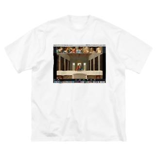 リモート通話での最後の晩餐 Big silhouette T-shirts