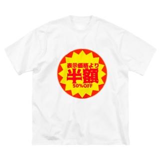 半額シール Big silhouette T-shirts