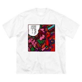 好きな服を着る自由 Big silhouette T-shirts