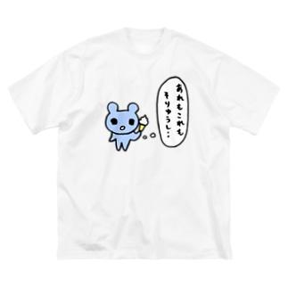ねこりんストア Nekorin Storeのあれもこれも素粒子 Big silhouette T-shirts