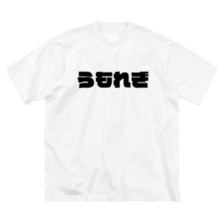 うもれぎTシャツ Big silhouette T-shirts