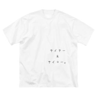 サイテー&サイコー Big silhouette T-shirts