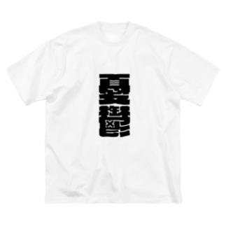 今の世の中が憂鬱。 黒 Big silhouette T-shirts