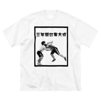 三年間の集大成 Big silhouette T-shirts