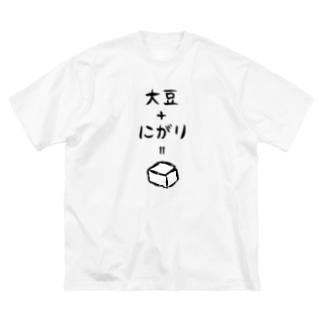 大豆+にがり=豆腐 Big silhouette T-shirts