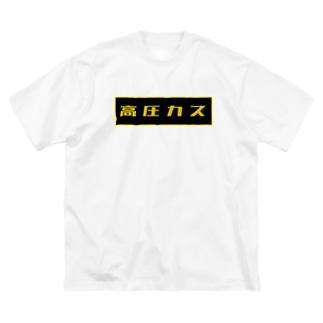 高圧カス/低圧カス Big silhouette T-shirts