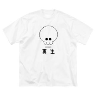 再生 Big silhouette T-shirts